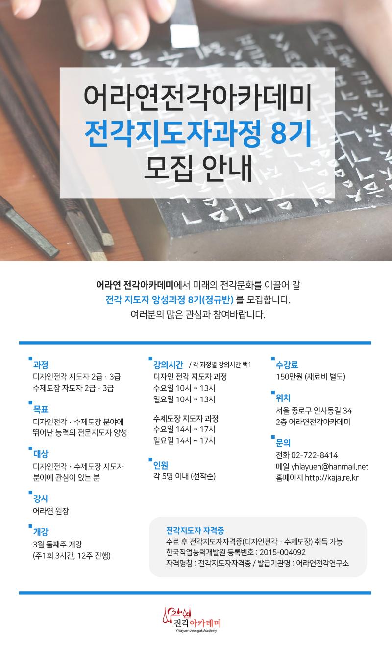 아카데미_지도자과정모집_8기