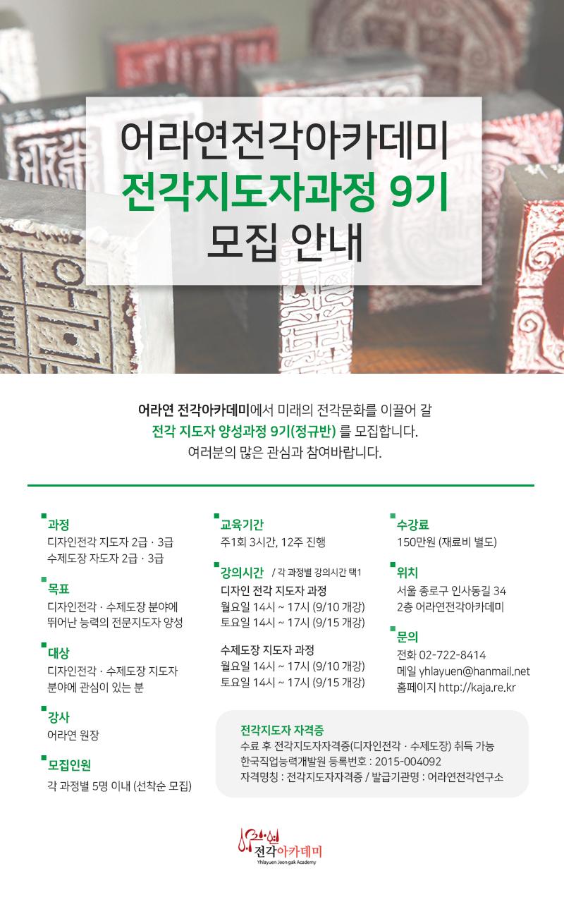 아카데미_지도자과정모집_9기