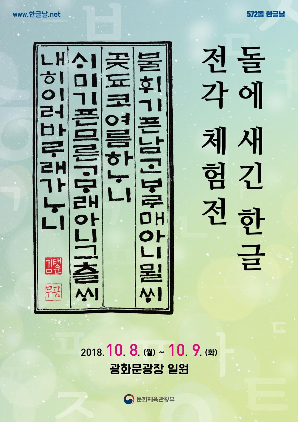 2018한글날_포스터(A3)