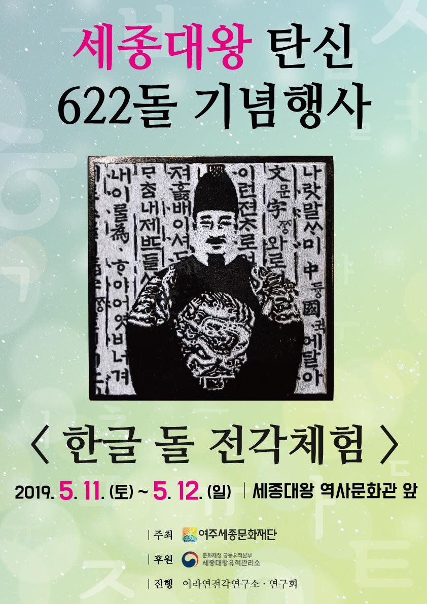 2019여주-세종행사_포스터