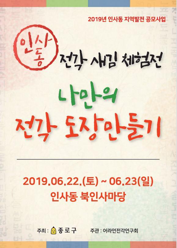 2019-인사동지역발전 포스터