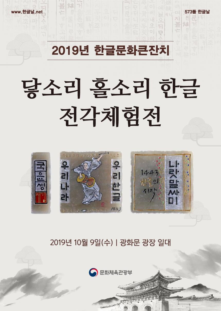 어라연-2019-한글문화큰잔치-공식포스터-A3-수정
