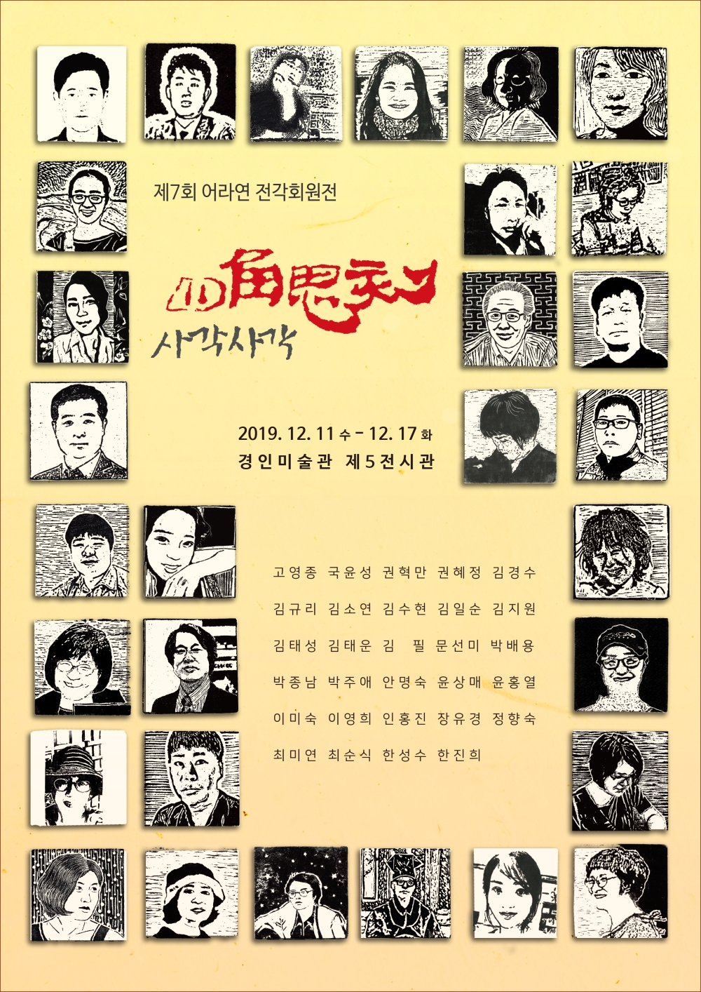 제7회 회원전 포스터.jpg